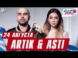 Artik & Asti 24 августа в «Максимилианс» Самара