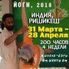 ॐ Курсы инструкторов Йоги в Индии и России ॐ