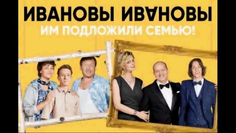 Ивановы-Ивановы - 1 сезон • 21 серия (2 сезон - 1 серия) 87bb