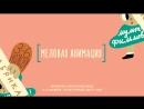 Цех меловой анимации на Фабрике мультфильмов 2017