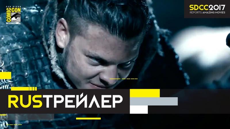 RUS | Трейлер: «Викинги» - 5 сезон / «Vikings» - 5 season, 2017 | SDCC 2017