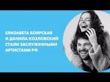 Елизавета Боярская и Данила Козловский стали заслуженными артистами РФ