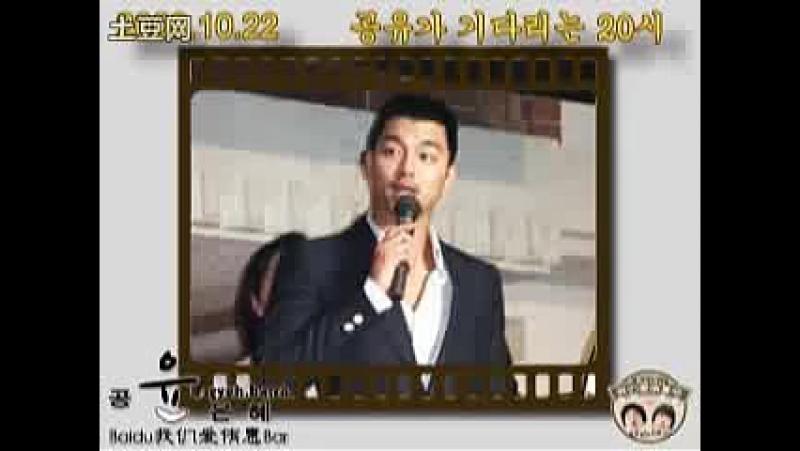 Радиошоу Гон Ю в армии, 2009.10.22