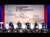 Владимир Путин принял участие в пленарном заседании Всероссийского форума сельхозпроизводителей.