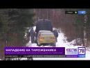 Нападение на таможенника. Двое мужчин арестованы на 2 месяца после инцидента в Торфяновке