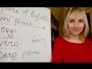 Итальянский язык для начинающих посиделки с Кристиной Франц