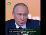 В. В. Путин отвечает на вопросы анекдотами