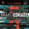 ВИДЕОФОРМА V / фестиваль видеоарта