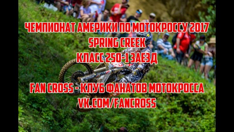2017 AMA 250 Motocross Rd 8 Spring Creek Moto 1