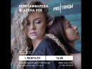4 февраля Collaboration class: Юля Гаффарова & Алёна Fox