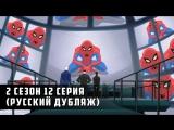 Грандиозный Человек-Паук - 2 сезон 12 серия (Дубляж)