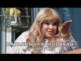 Наталья Крачковская: лучшие роли