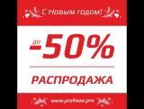 НОВОГОДНЯЯ РАСПРОДАЖА! СКИДКИ ДО 50%