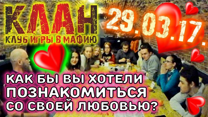 💥🔫 Как бы Вы хотели познакомиться со своей любовью? «КЛАН» - клуб игры в мафию. 29.03.17.
