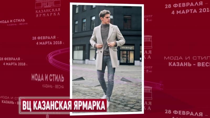 Выставка Мода и Стиль. Казань-Весна 28 февраля - 4 марта 2018 г.