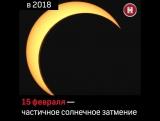 Астрономический календарь на 2018 год