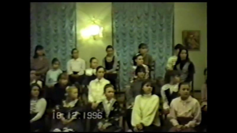 18.12.1996г.ВЕЧЕР АККОМПАНЕМЕНТА.