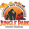 JUNGLE PARK семейный парк развлечений!