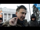 Саакашвили зовет на Майдан