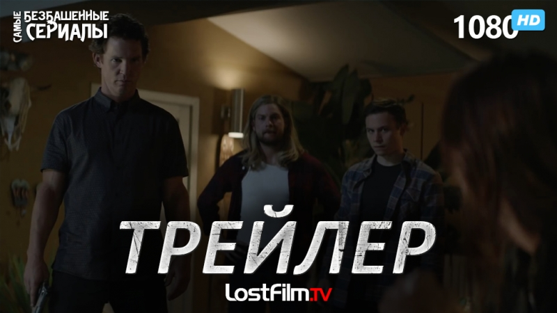 По волчьим законам / Animal Kingdom (3 сезон) Трейлер (LostFilm.TV) [HD 1080]
