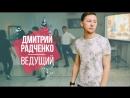 Ведущий Дмитрий Радченко | MilkSpotParty | MSP
