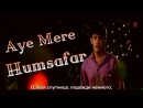 Aye Mere Humsafar ¦ Qayamat Se Qayamat Tak ¦ Aamir Khan, Juhi Chawla (рус.суб.)
