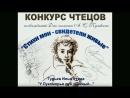 8.02.2018. Конкурс чтецов. Илья. Лукоморье