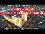 ЖК НА МАГИСТРАЛЬНОЙ в г Краснодар, новостройка, видео обзор декабрь 2017