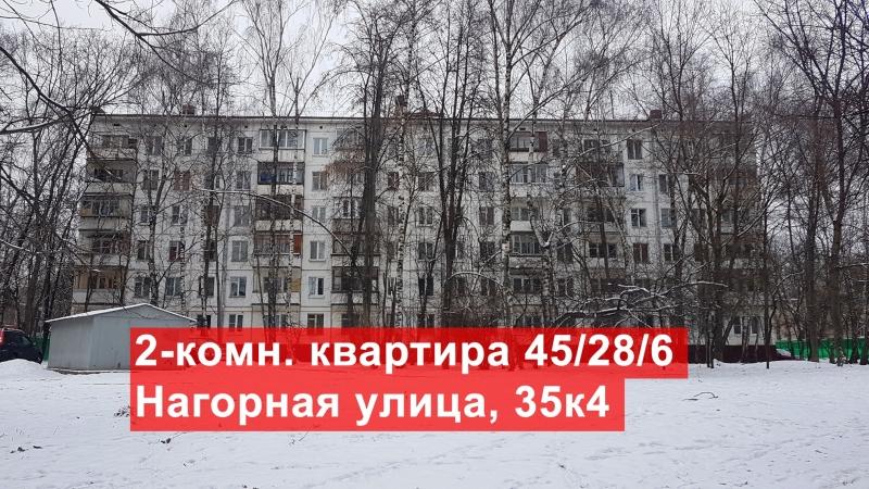 2-комн. квартира 45м²   Нагорная улица, 35к4