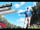 Из Москвы до Екатеринбурга автостопом и обратно. #1
