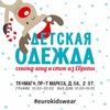Детская одежда из Европы | ОБНИНСК