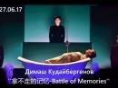 Димаш Кудайбергенов ''拿不走的记忆'' ''Battle of Memories'' Live ( BASTAU, Жанды дауыс, 27.06. - 06.07.2017)