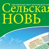 """Газета """"Сельская новь"""" (Череповец)"""