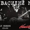 Василий К. Акустика |18 ноября | HOUSTON BAR