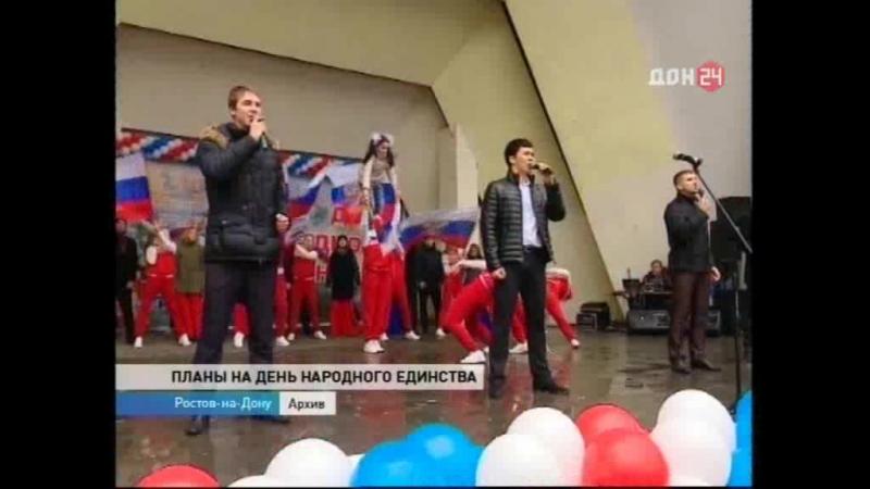 Что ждет Ростов на день народного единства