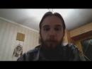 Андрей Ивашко-О природе фанатизма в Славянском Мире