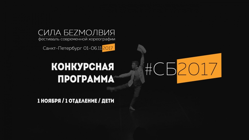 Фестиваль Сила Безмолвия 2017 Конкурсная программа Дети 1 отделение