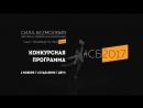 Фестиваль Сила Безмолвия 2017 Конкурсная программа Дети. 1 отделение