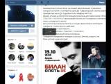 Итоги розыгрыша на концерт ДИМЫ БИЛАНА