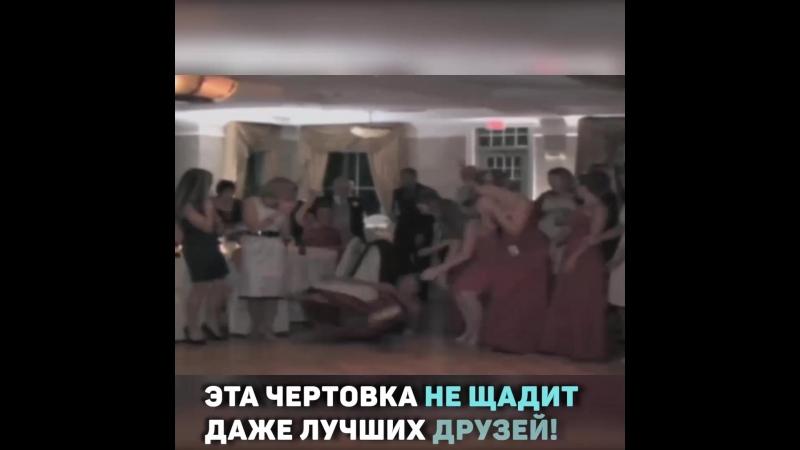 трАх, эта свадьба!