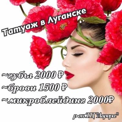 Светлана Писаревская