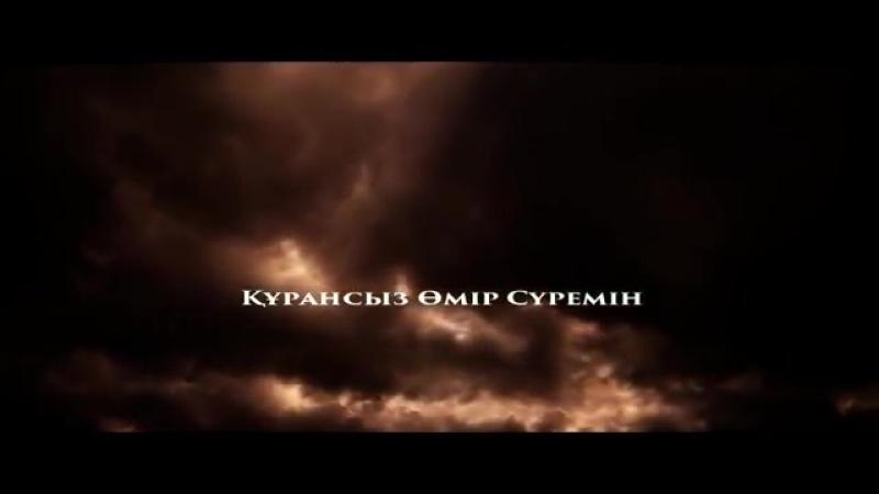Құран маған керек емес! дейтіндерге - ұстаз Ерлан Ақатаев.