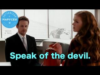 Speak of the devil / Английский с Марусей