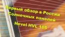 РЕЗУЛЬТАТЫ ТЕСТИРОВАНИЯ АМОРФНЫХ СОЛНЕЧНЫХ БАТАРЕЙ Hevel HVL 105