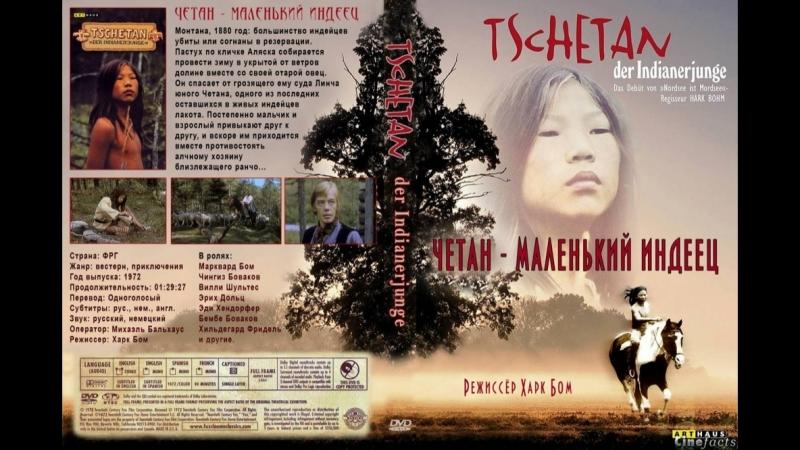 Четан - маленький индеец / Tschetan, der Indianerjunge / Chetan, Indian Boy (1973) Впервые в России
