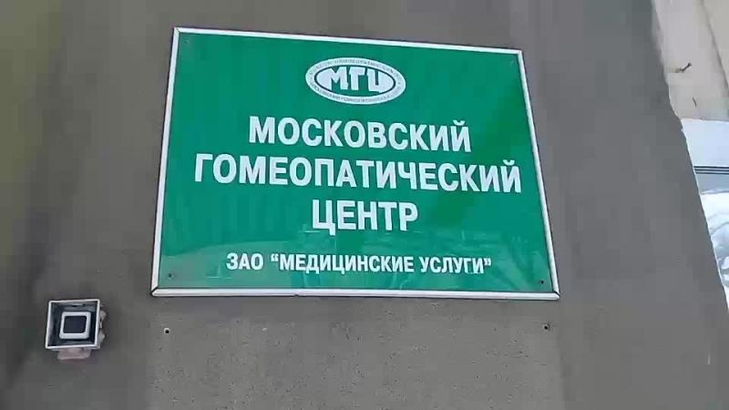 Диссертолк Главный гомеопритон страны\