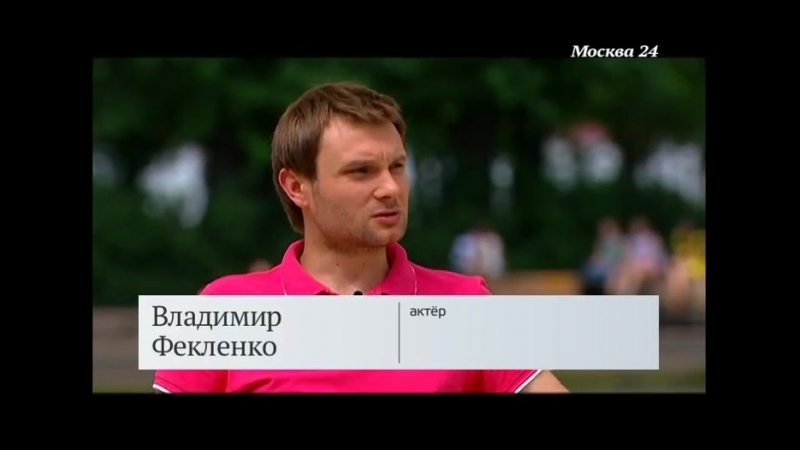 Интервью Владимира Фекленко для телеканала Москва 24, 4.07.2014