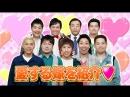 Ame ta-lk (2012.05.03) - Yome wo daiji ni shiteru Geinin (嫁を大事にしてる芸人)
