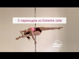 5 переходов из Extreme Jade   Учим с Kats