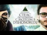 Dishonored 2. Пытаемся стелсить по харду